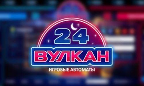 казино 24 Вулкан
