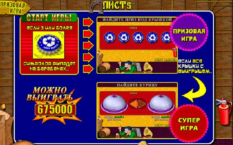 Игровой автомат Пробки играть онлайн