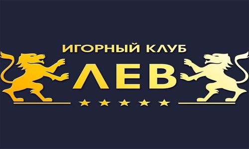 игровой клуб Лев