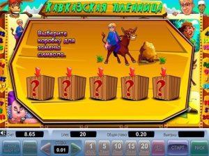 Игровой автомат Кавказская пленница без регистрации